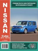 Руководство по ремонту и эксплуатации Nissan Cube с 2008 года выпуска. Модели оборудованные бензиновыми двигателями