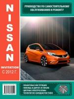 Руководство по ремонту и эксплуатации Nissan Invitation с 2012 года выпуска. Модели оборудованные бензиновыми двигателями