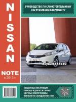 Руководство по ремонту и эксплуатации Nissan Note с 2013 года выпуска. Модели оборудованные бензиновыми двигателями