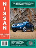 Руководство по ремонту и эксплуатации Nissan Pathfinder с 2012 года выпуска. Модели оборудованные бензиновыми двигателями