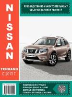 Руководство по ремонту и эксплуатации Nissan X-Trail с 2013 года выпуска. Модели оборудованные бензиновыми и дизельными двигателями