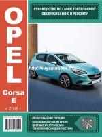 Руководство по ремонту и эксплуатации Opel Corsa Е с 2015 года выпуска. Модели оборудованные бензиновыми и дизельными двигателями