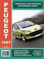 Руководство по ремонту и эксплуатации Peugeot 1007 с 2005 по 2009 год выпуска. Модели оборудованные бензиновыми и дизельными двигателями