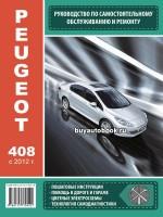 Руководство по ремонту и эксплуатации Peugeot 408 с 2012 года выпуска. Модели оборудованные бензиновыми и дизельными двигателями