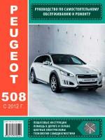 Руководство по ремонту и эксплуатации Peugeot 508 с 2012 года выпуска. Модели оборудованные бензиновыми и дизельними двигателями.