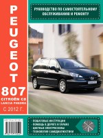 Руководство по ремонту и эксплуатации Peugeot 807 / Citroen C4 / Lacia Phedra с 2012 года выпуска. Модели оборудованные дизельними двигателями.