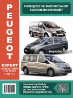Руководство по ремонту и эксплуатации Peugeot Expert / Citroen Jumpy / Fiat Scudo с 2011 года выпуска. Модели оборудованные бензиновыми и дизельными двигателями