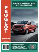 Руководство по ремонту и эксплуатации Peugeot Traveller. Модели с 2016 года, оборудованные бензиновыми и дизельными двигателями
