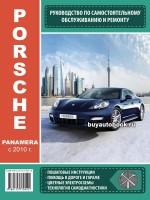 Руководство по ремонту и эксплуатации Porsche Panamera с 2010 года выпуска. Модели оборудованные бензиновыми и дизельными двигателями