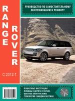 Руководство по ремонту и эксплуатации Range Rover с 2013 года выпуска. Модели оборудованные бензиновыми и дизельными двигателями
