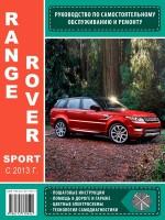 Руководство по ремонту и эксплуатации Range Rover Sport с 2013 года выпуска. Модели оборудованные бензиновыми и дизельными двигателями
