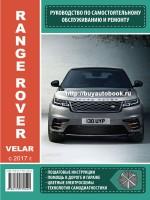 Руководство по ремонту и эксплуатации Range Rover Velar. Модели с 2017 года, оборудованные бензиновыми и дизельными двигателями