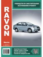 Руководство по ремонту и эксплуатации Ravon Nexia с 2015 года выпуска. Модели оборудованные бензиновыми двигателями