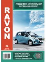 Руководство по ремонту и эксплуатации Ravon R2 с 2016 года выпуска. Модели оборудованные бензиновыми двигателями