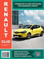 Руководство по ремонту и эксплуатации Renault Clio с 2013 года выпуска. Модели оборудованные бензиновыми двигателями