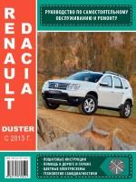 Руководство по ремонту и эксплуатации Renault Duster / Dacia Duster с 2013 года выпуска. Модели оборудованные бензиновыми и дизельними двигателями.