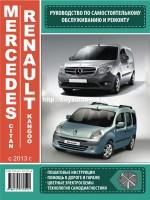 Руководство по ремонту и эксплуатации Renault Kangoo / Mercedes Citan с 2013 года выпуска. Модели оборудованные бензиновыми и дизельными двигателями
