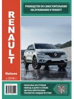 Руководство по ремонту и эксплуатации Renault Koleos с 2016 года выпуска. Модели оборудованные бензиновыми и дизельными двигателями