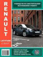 Руководство по ремонту и эксплуатации Renault Latitude с 2010 года выпуска. Модели оборудованные бензиновыми и дизельными двигателями