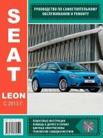 Руководство по ремонту и эксплуатации Seat Leon с 2013 года выпуска. Модели оборудованные бензиновыми и дизельними двигателями.