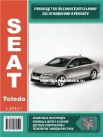 Руководство по ремонту и эксплуатации Seat Toledo с 2013 года выпуска. Модели оборудованные бензиновыми и дизельными двигателями