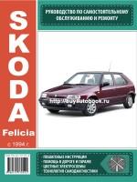 Руководство по ремонту и эксплуатации Skoda Felicia с 1994 по 2001 год выпуска. Модели оборудованные бензиновыми двигателями