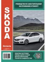 Руководство по ремонту и эксплуатации Skoda Octavia с 2017 года выпуска. Модели оборудованные бензиновыми и дизельными двигателями
