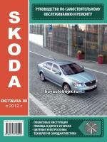 Руководство по ремонту и эксплуатации Skoda Octavia 3 с 2012 года выпуска. Модели оборудованные бензиновыми и дизельными двигателями