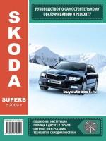 Руководство по ремонту и эксплуатации Skoda SuperB с 2009 года выпуска. Модели оборудованные бензиновыми и дизельными двигателями