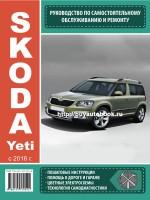 Руководство по ремонту и эксплуатации Skoda Yeti с 2016 года выпуска. Модели оборудованные бензиновыми и дизельными двигателями