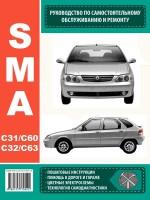 Руководство по ремонту и эксплуатации SMA C 31 /32/ 60 / 63 с 2013 года выпуска. Модели оборудованные бензиновыми двигателями