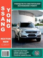 Руководство по ремонту и эксплуатации Ssang Yong Rextone New с 2012 года выпуска. Модели оборудованные бензиновыми и дизельними двигателями.