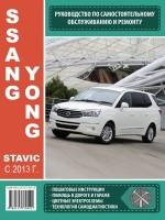 Руководство по ремонту и эксплуатации Ssang Yong Stavic с 2013 года выпуска. Модели оборудованные дизельними двигателями.
