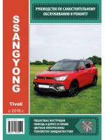 Руководство по ремонту и эксплуатации SsangYong Tivoli с 2016 года выпуска. Модели оборудованные бензиновыми и дизельными двигателями