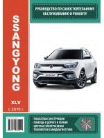 Руководство по ремонту и эксплуатации SsangYong XLV с 2016 года выпуска. Модели оборудованные бензиновыми и дизельными двигателями