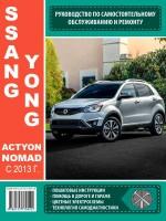 Руководство по ремонту и эксплуатации Ssang Yong Actyon / Nomad с 2013 года выпуска. Модели оборудованные бензиновыми двигателями.