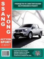 Руководство по ремонту и эксплуатации Ssang Yong Actyon Sport с 2013 года выпуска. Модели оборудованные бензиновыми двигателями.