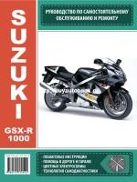 Руководство по ремонту и эксплуатации Suzuki GSX-R 1000. Модели, оборудованные бензиновыми двигателями