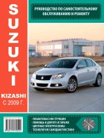 Руководство по ремонту и эксплуатации Suzuki Kizashi с 2009 года выпуска. Модели оборудованные бензиновыми двигателями