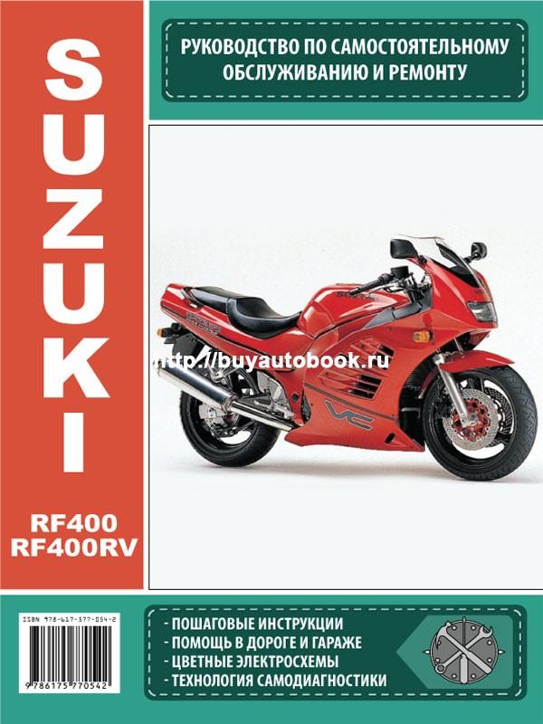 руководство по ремонту suzuki rf 400