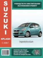 Руководство по ремонту и эксплуатации Suzuki Splash с 2008 года выпуска. Модели оборудованные бензиновыми двигателями