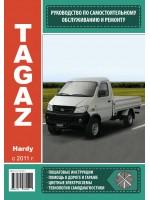 Руководство по ремонту и эксплуатации Tagaz Hardy с 2011 года выпуска. Модели оборудованные бензиновыми двигателями