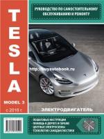 Tesla model 3. Руководство по ремонту и эксплуатации. Модели с 2016 года выпуска, оборудованные электродвигателями