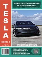 Tesla model S. Руководство по ремонту и эксплуатации. Модели с 2016 года выпуска, оборудованные электродвигателями