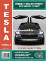 Tesla model X. Руководство по ремонту и эксплуатации. Модели с 2015 года выпуска, оборудованные электродвигателями