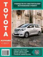 Руководство по ремонту и эксплуатации Toyota Alphard с 2012 года выпуска. Модели оборудованные бензиновыми двигателями
