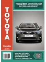 Руководство по ремонту и эксплуатации Toyota Corolla с 2017 года выпуска. Модели оборудованные бензиновыми и дизельными двигателями