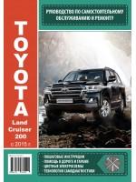 Руководство по ремонту и эксплуатации Toyota Land Cruiser 200. Модели с 2015 года, оборудованные дизельными двигателями