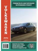 Руководство по ремонту и эксплуатации VW Jetta. Модели с 2018 года, оборудованные бензиновыми и дизельными двигателями