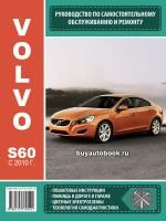 Руководство по ремонту и эксплуатации Volvo S60 с 2010 года выпуска. Модели оборудованные бензиновыми и дизельными двигателями